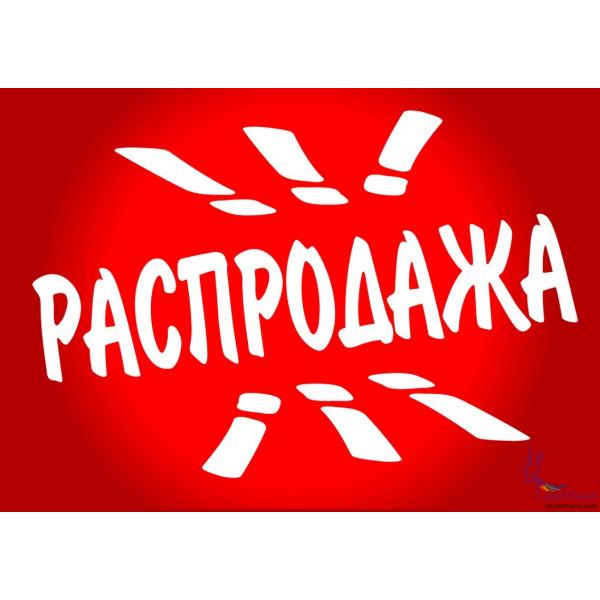 РАСПРОДАЖА с 25.01 до конца января!!!